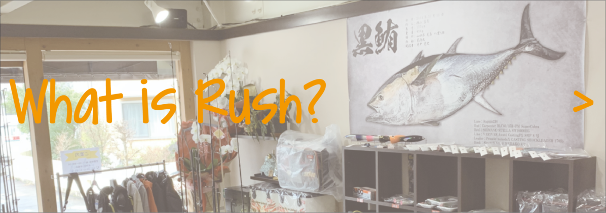 Rush ラッシュ 中古釣り具 釣具店 島根県 松江市 浜乃木