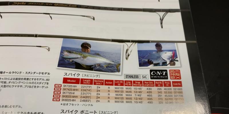 天龍 TENRYU Spike ツナ イエローテイル 新製品