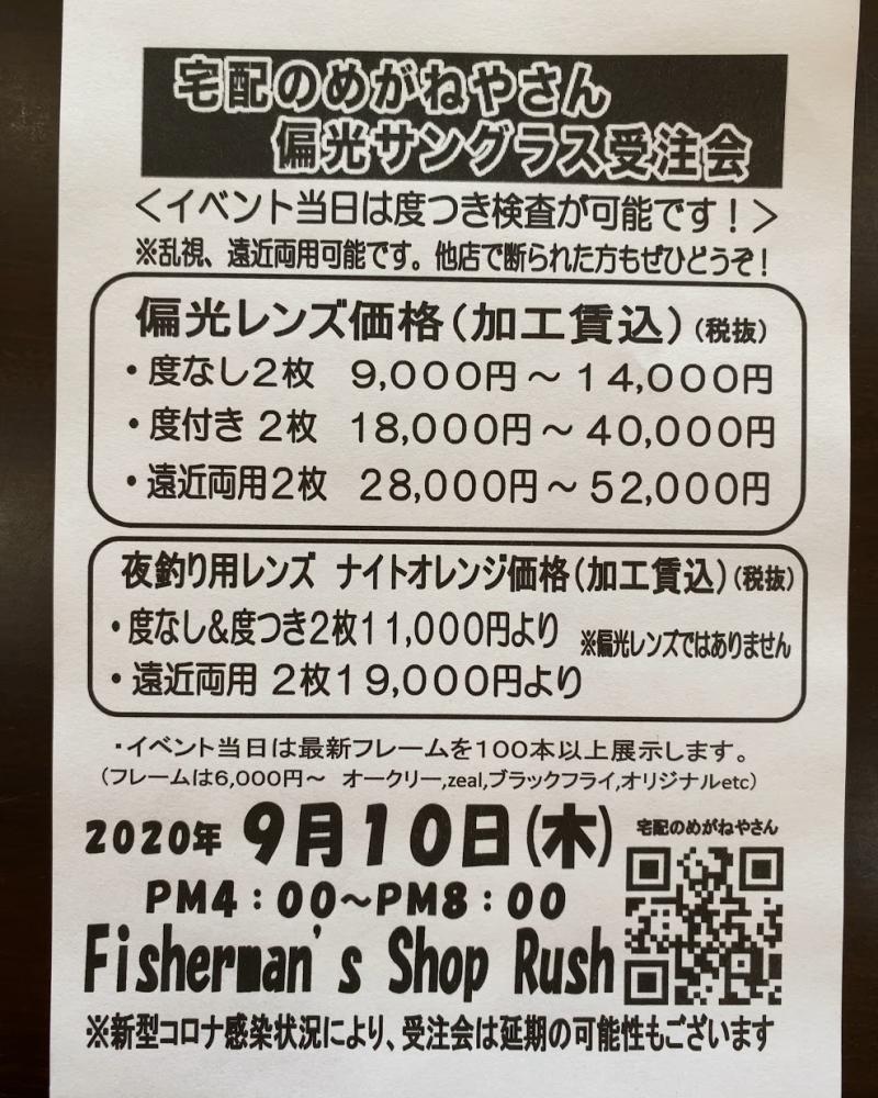 宅配のめがねやさん 偏光サングラス受注会 イベント 9月10日 オーダーメイド
