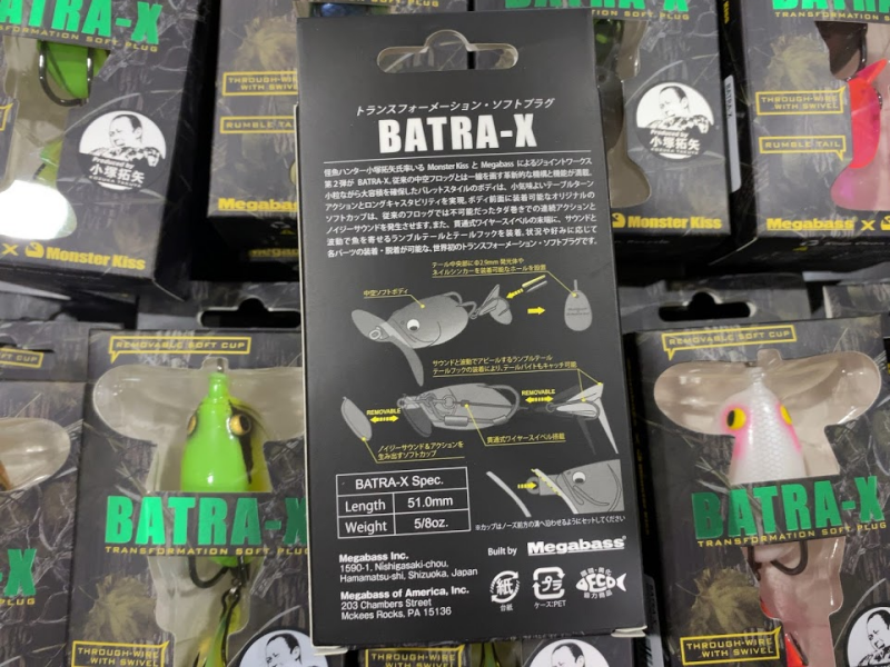 メガバス Monster Kiss BATRA-X