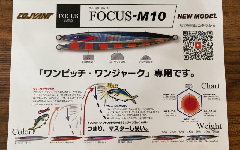 ディープライナー フォーカスM10 スロージギング 青物 根魚