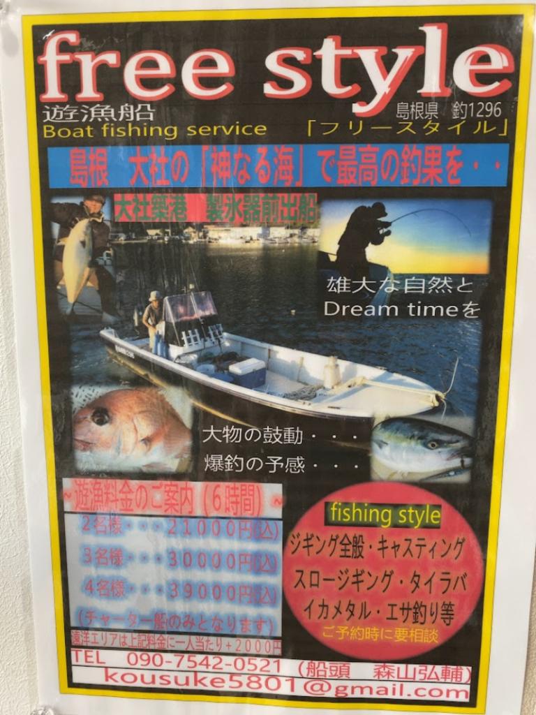 遊漁船フリースタイル タイラバ イカメタル スロージギング ジギング キャスティング 大社